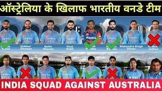 India ODI Team Squad Against Australia 2019 | India Vs Australia ODI Squad 2019