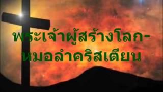 พระเจ้าผู้สร้างโลก-หมอลำคริสเตียน