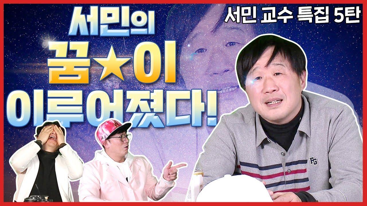 서민의 꿈★이 이루어졌다 - 서민 교수 특집 5탄 feat) 구독자 5천돌파 이벤트!