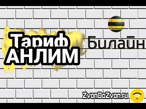 Обзор Тарифа АНЛИМ От Билайн
