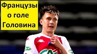 Головин забил в Кубке Франции реакция иностранцев