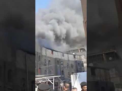 70a7791c1 بالفيديو.. حريق عمارة القادسية بمنطقة الشورجة يقترب من دخول يومه الثاني