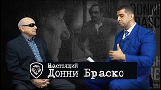 Джо Пистоне: Самый Ненавидимый Мафией Агент ФБР (История Операции Донни Браско)