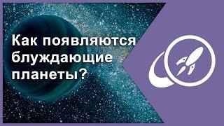 Как появляются блуждающие планеты? [Fraser Cain]