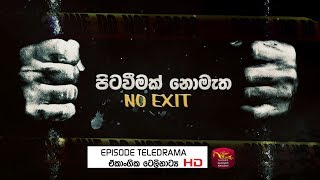 No Exit - පිටවීමක් නොමැත | Single Episode TeleDrama | Rupavahini TeleDrama Thumbnail
