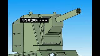 [워 썬더 외국영상]워썬더 애니메이션 3편#클라스챌린지