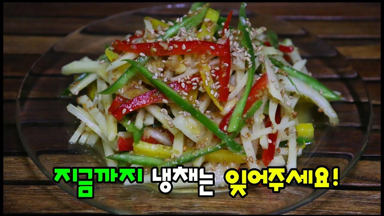 [감자냉채]오이냉채가 질투할만큼 기가막히게 맛있습니다!다이어트요리/냉채요리/냉채소스/겨자소스