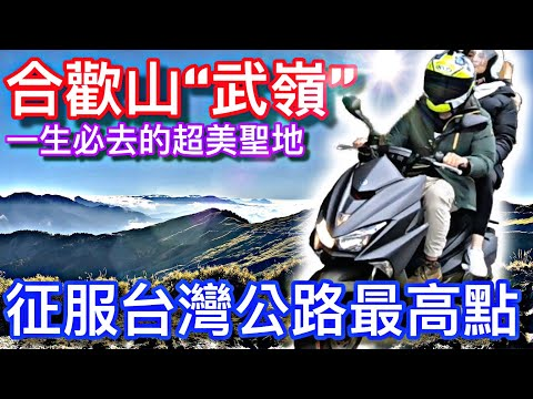 """培你騎車#4 ► 征服台灣公路最高點""""武嶺""""一生必須去的超美聖地 長途特別企劃【活力培根】Yamaha Force 155日誌"""