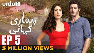 Hamari Kahani | Episode 05 | Turkish Drama | Hazal Kaya | Urdu1 TV | 12 November 2019