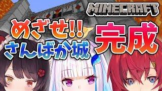 【Minecraft】#さんばか でお城完成を目指す!!【にじさんじ/リゼ・ヘルエスタ】