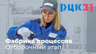 Проведение отборочного этапа по конкурсному треку «Фабрика процессов»
