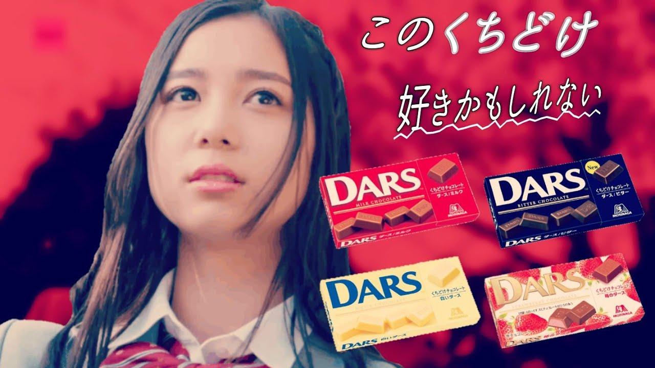 森永製菓CM【井上玲音 好きかもしれない】ダースDARS くちどけチョコレート