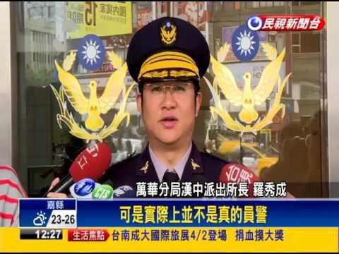 民眾檢舉違規停車 對警嗆自己也是警察-民視新聞 - YouTube