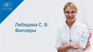 """Диалог с врачом-косметологом Лебедевой С.В. """"Филлеры"""""""