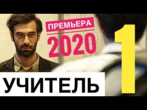 УЧИТЕЛЬ 1 серия русская озвучка ДАТА ВЫХОДА ТУРЕЦКИЙ СЕРИАЛ