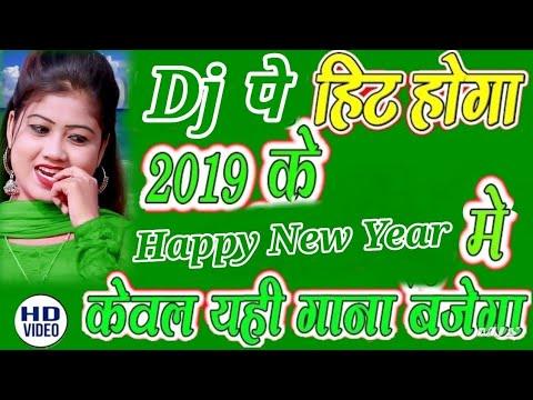 Mishti Priya का 2019 हिट BHojpuri Happy New Year Dj Song || Hit Bhojpuri Gana
