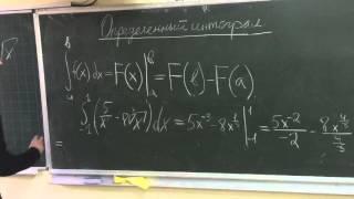 Как решается определённый интеграл
