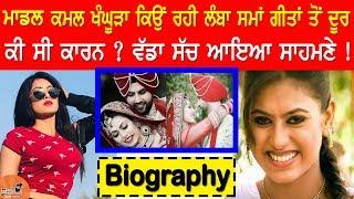 Kamal Khangura Biography (Punjabi Model) | Family | Husband | Movie Titanic Review| Mother,Lifestyle