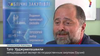 Prozorro Ukrainian Public Procurement Reform Story