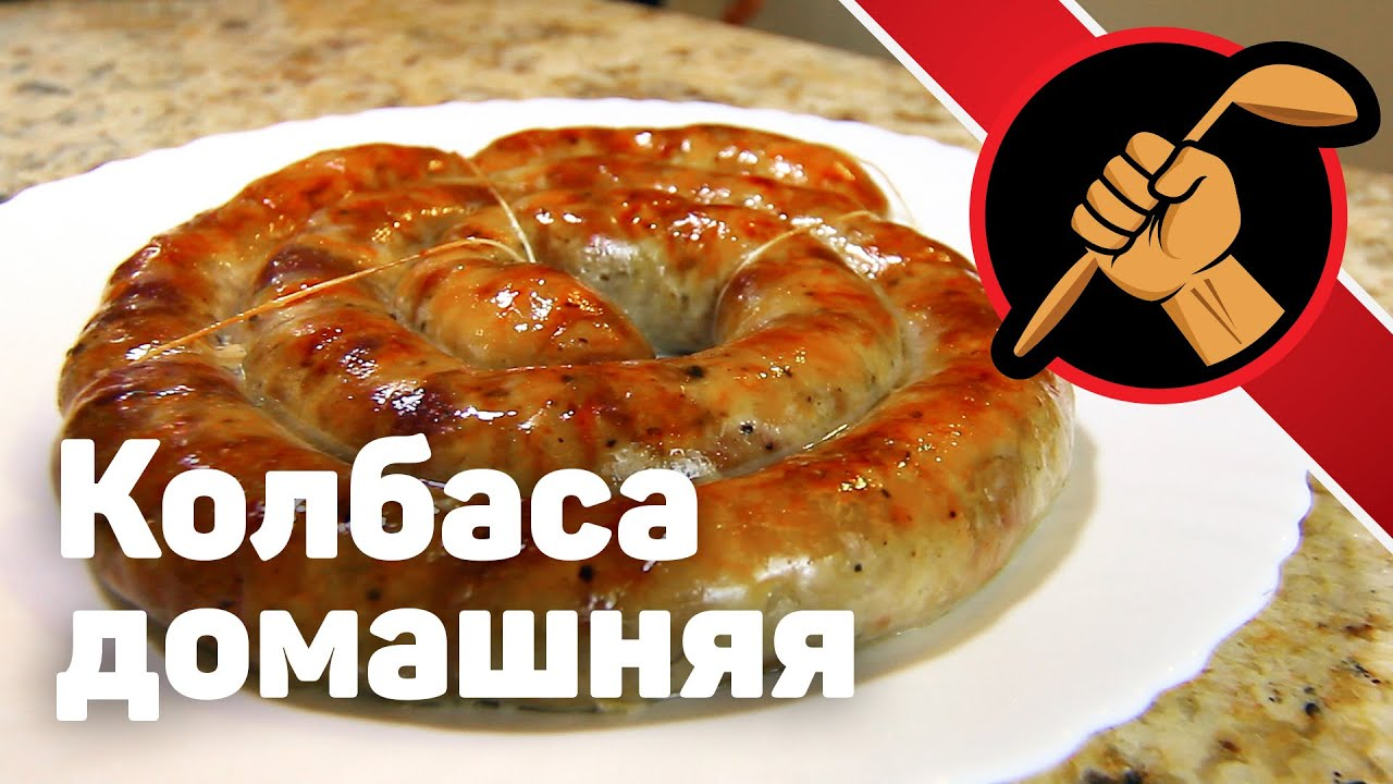 Колбаса в домашних условиях САМЫЙ лучший рецепт домашней колбасы из свинины