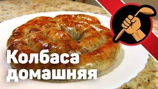 Колбаса в домашних условиях САМЫЙ лучший рецепт домашней колбасы из свинины(, 2015-03-29T16:30:00.000Z)