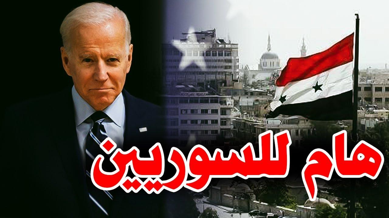 بايدن يوجه رسالة عاجلة للكونجرس ويكشف تفاصيل خطيرة بشأن تحركه العسكري بسوريا
