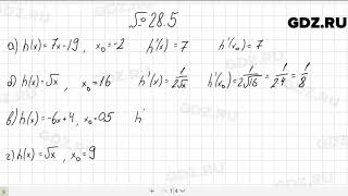 № 28.5 - Алгебра 10-11 класс Мордкович