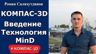 КОМПАС-3D. Урок. Технология MinD. Введение