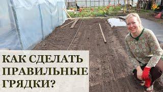 Как сделать правильные грядки на разных типах почвы?! / Много полезных советов!