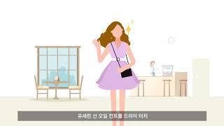 [비스킷플래닛] 유세린 - 유세린 선 플루이드