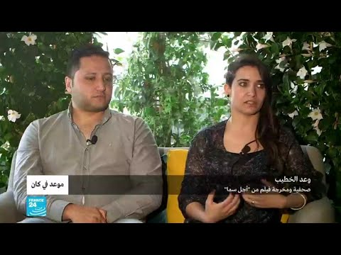 المخرجة السورية وعد الخطيب تتحدث عن فيلمها -من أجل سما-  - 16:55-2019 / 5 / 21