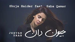 Shuja Haider Featuring Saba Qamar | Jeevan Daan | Promo