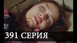 ТЫ НАЗОВИ 391 Серия АНОНС На русском языке Дата выхода