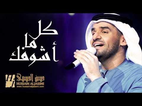 حسين الجسمي و ماجد المهندس - كل ما أشوفك (النسخة الأصلية) thumbnail