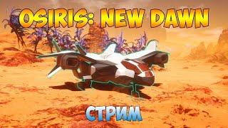 OSIRIS: NEW DAWN (СТРИМ) ► КОСМИЧЕСКИЙ КОРАБЛЬ И ДРУГИЕ ПЛАНЕТЫ