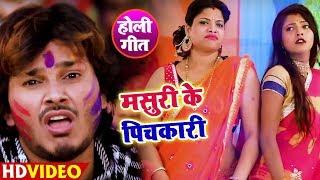HD VIDEO #Masuri Lal Yadav   MASURI KE PICHKARI   Bhojpuri Holi Songs 2019