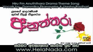 Hiru Fm Anuththara Drama Theme Song - Hinawenna Beri Tharamata From www.HelaNada.com