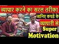 लाखो का व्यापार कैसे करे ??? Super Business Motivation Video For Youngsters | Cloth Business Idea