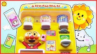 アンパンマンジュースちょうだい自販機でお買い物 飲みすぎてくもりんから・・・? おかいものごっこ ジュース全部買えるかな? animation anpanman