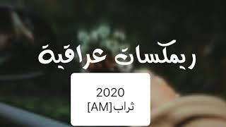 ريمكس كل يوم الك اشتاك-اغاني عراقيه 2020