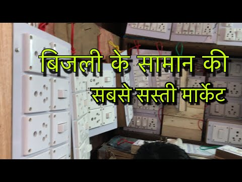 WHOLESALE MARKET OF ELECTRONICS ITEMS BEST MARKET FOR BUSINESS PURPOSE CHANDINI CHOWK DELHI