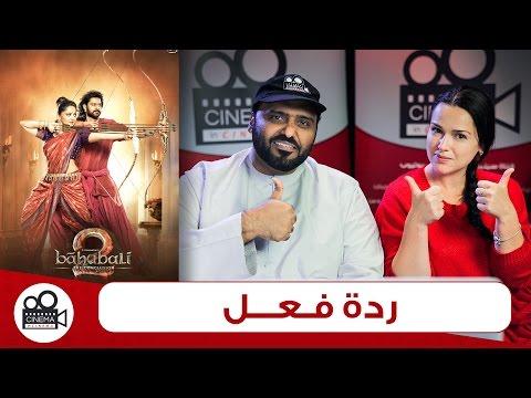 Trailer  Arab Reaction to Baahubali 2