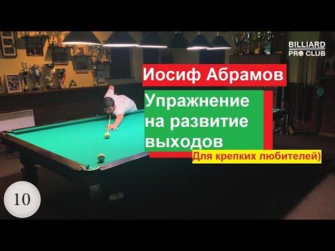 Иосиф Абрамов делает упражнение Сергея Баурова. Лайт версия