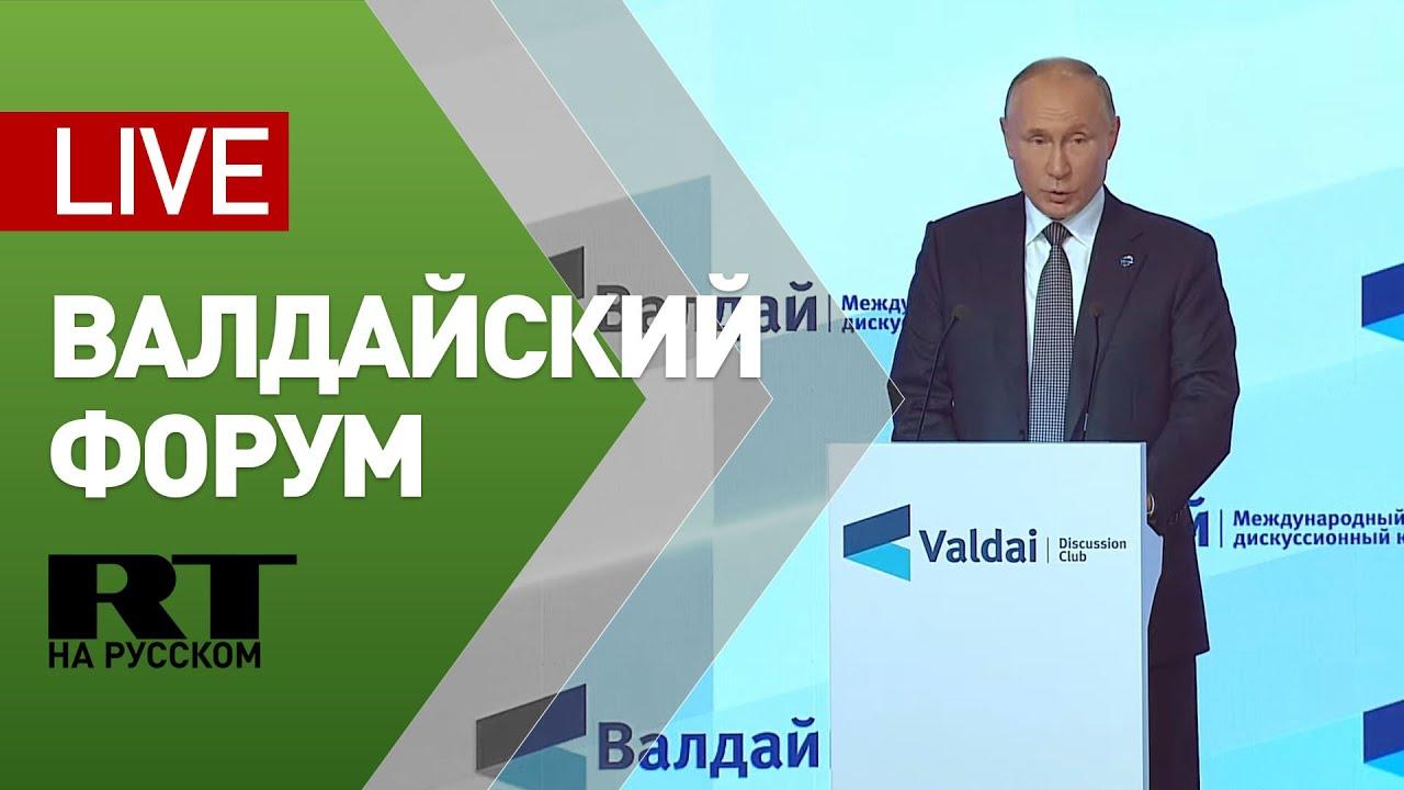 Путин на пленарном заседании международного дискуссионного клуба «Валдай»