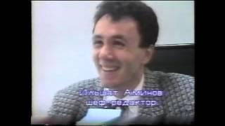 програма ''Місто'' (ТК ''Ефір'', Казань) зразка 1996 р.