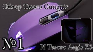 обзор игровых устройств - Tesoro Gungnir и Tesoro Aegis X3