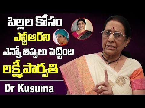 పిల్లల కోసం ఎన్టీఆర్ ని ఎన్నో తిప్పలు పెట్టింది లక్ష్మి పార్వతి | Dr Kusuma about Lakshmi Parvathi