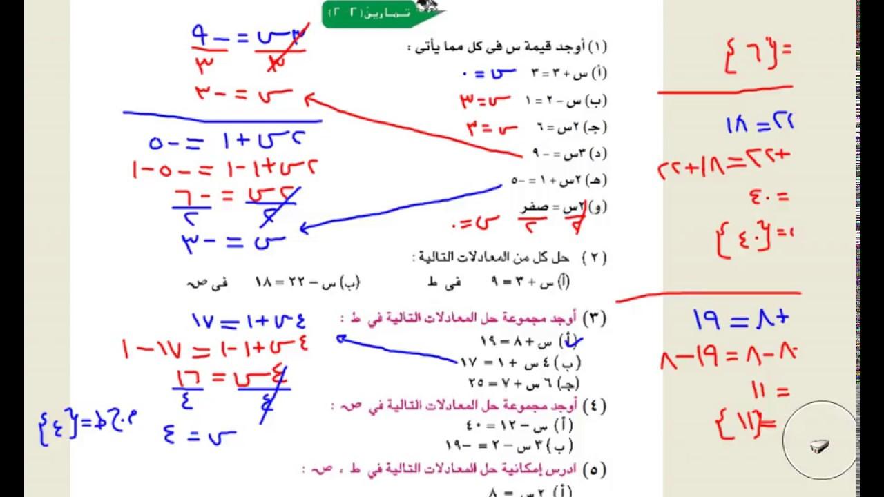 حل معادلة من الدرجة الأولى رياضيات للصف السادس ترم تاني Youtube