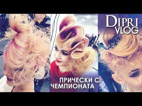 Прически на чемпионате | VLOG Ольги Дипри