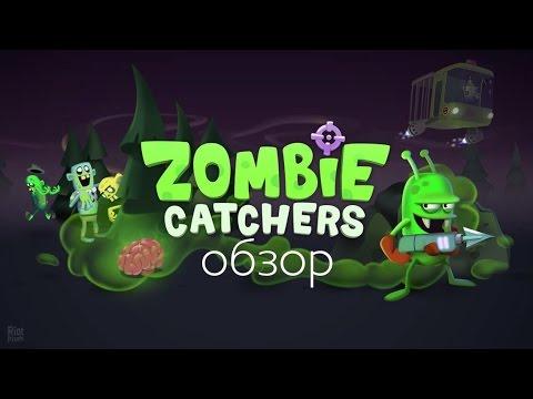Охотники На Зомби Игра Зомби Скачать Бесплатно На - фото 6